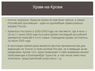 полное название: Храм-на-Крови во имя Всех святых, в земле Российской просияв