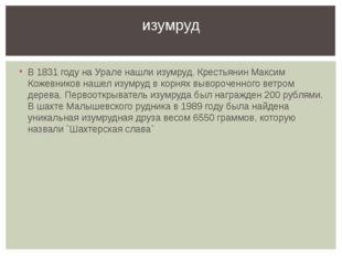 В 1831 году на Урале нашли изумруд. Крестьянин Максим Кожевников нашел изумру