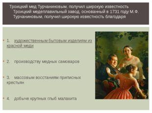 1.художественным бытовым изделиям из красной меди 2.производству медных са