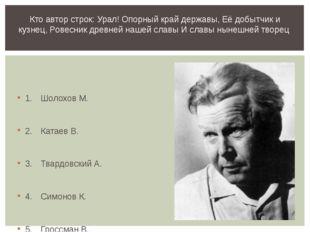 1.Шолохов М. 2.Катаев В. 3.Твардовский А. 4.Симонов К. 5.Гроссман В. Кт