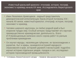 Иван Яковлевич Кривощеков - видный представитель демократической интеллигенци
