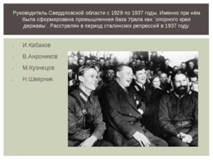 И.Кабаков В.Анроников М.Кузнецов Н.Шверник Руководитель Свердловской области