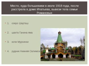 Место, куда большевики в июле 1918 года, после расстрела в доме Ипатьева, выв