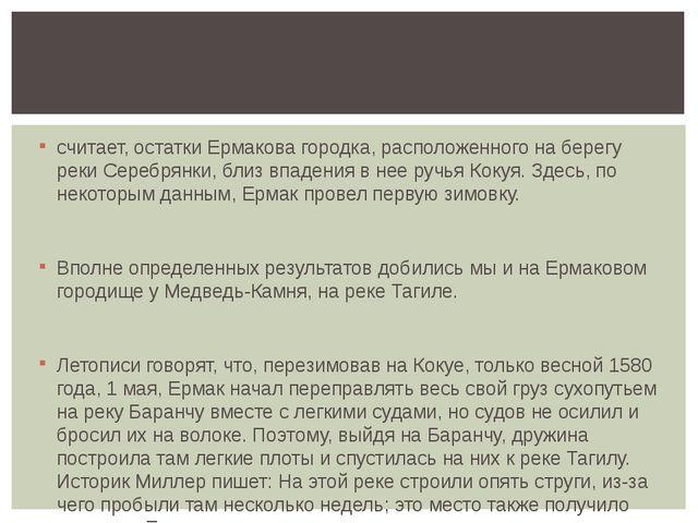 считает, остатки Ермакова городка, расположенного на берегу реки Серебрянки,...