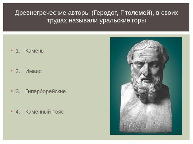 1.Камень 2.Имаис 3.Гиперборейские 4.Каменный пояс Древнегреческие авторы...
