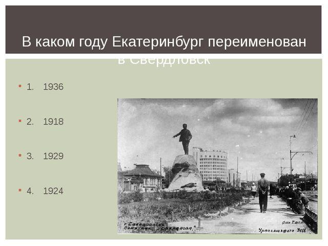 1.1936 2.1918 3.1929 4.1924 В каком году Екатеринбург переименован в Све...