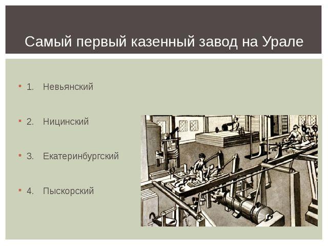 1.Невьянский 2.Ницинский 3.Екатеринбургский 4.Пыскорский Самый первый ка...