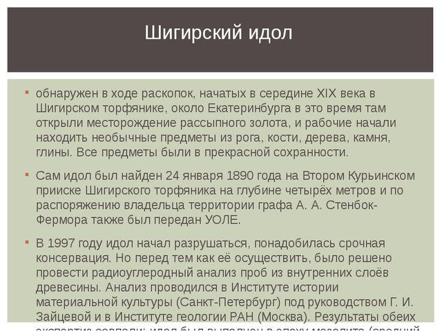 обнаружен в ходе раскопок, начатых в середине XIX века в Шигирском торфянике,...