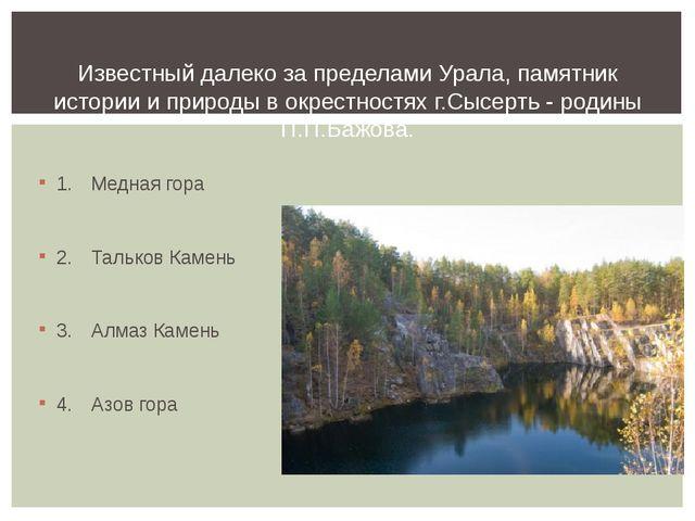 1.Медная гора 2.Тальков Камень 3.Алмаз Камень 4.Азов гора Известный дале...