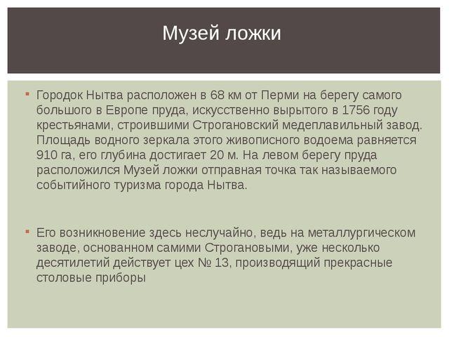 Городок Нытва расположен в 68 км от Перми на берегу самого большого в Европе...