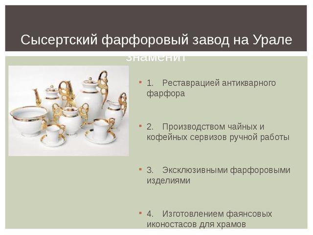 1.Реставрацией антикварного фарфора 2.Производством чайных и кофейных серв...