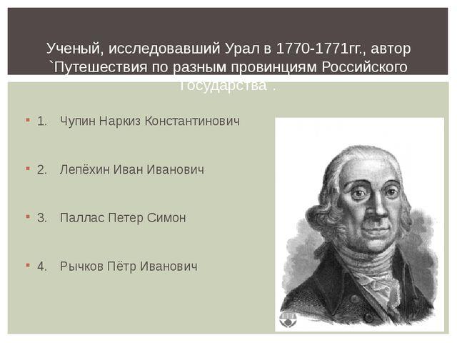 1.Чупин Наркиз Константинович 2.Лепёхин Иван Иванович 3.Паллас Петер Симо...
