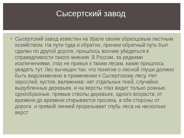 Сысертский завод известен на Урале своим образцовым лестным хозяйством. На пу...