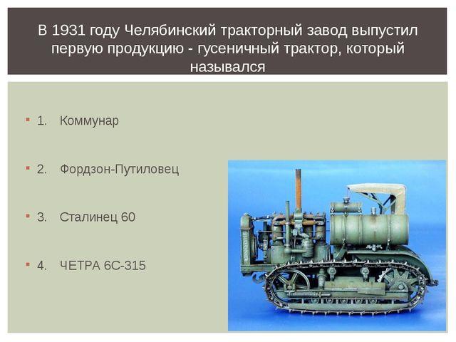 1.Коммунар 2.Фордзон-Путиловец 3.Сталинец 60 4.ЧЕТРА 6С-315 В 1931 году...