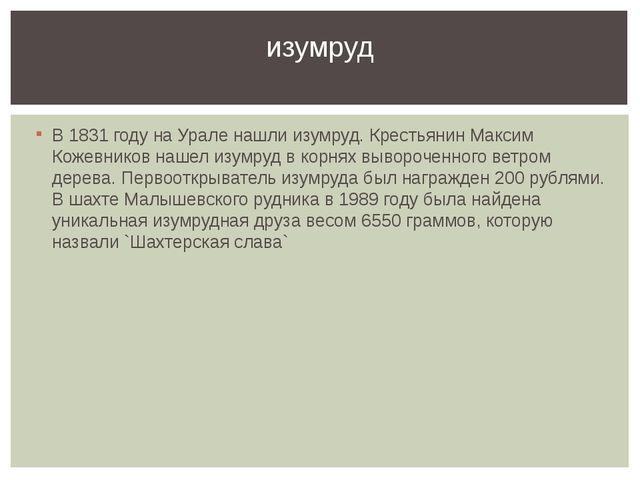 В 1831 году на Урале нашли изумруд. Крестьянин Максим Кожевников нашел изумру...