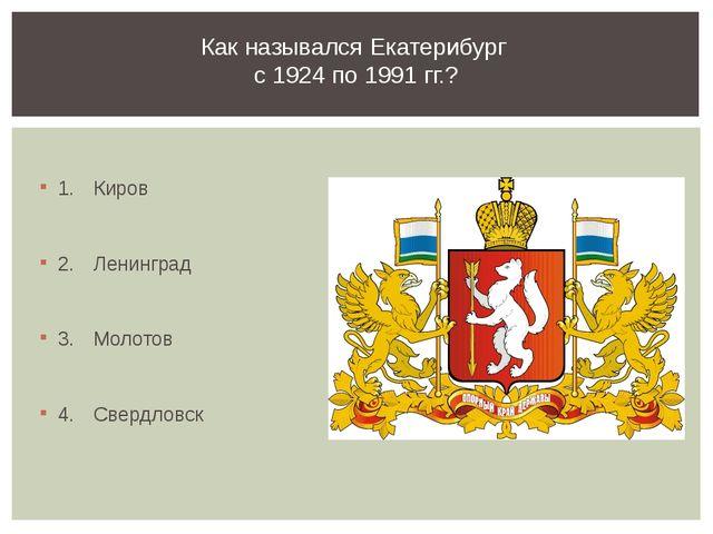 1.Киров 2.Ленинград 3.Молотов 4.Свердловск Как назывался Екатерибург с 1...