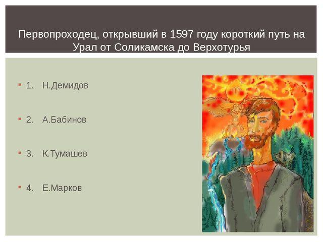 1.Н.Демидов 2.А.Бабинов 3.К.Тумашев 4.Е.Марков Первопроходец, открывший...