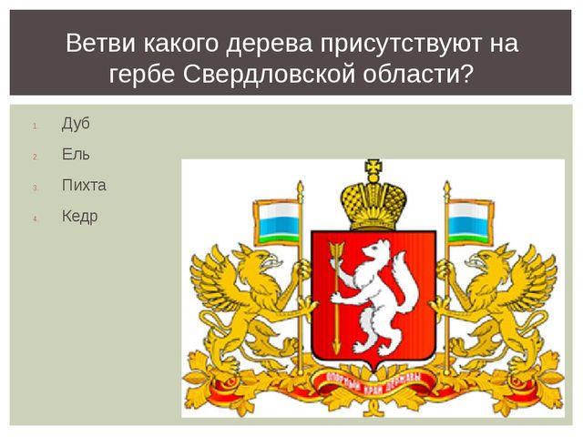 Дуб Ель Пихта Кедр Ветви какого дерева присутствуют на гербе Свердловской обл...