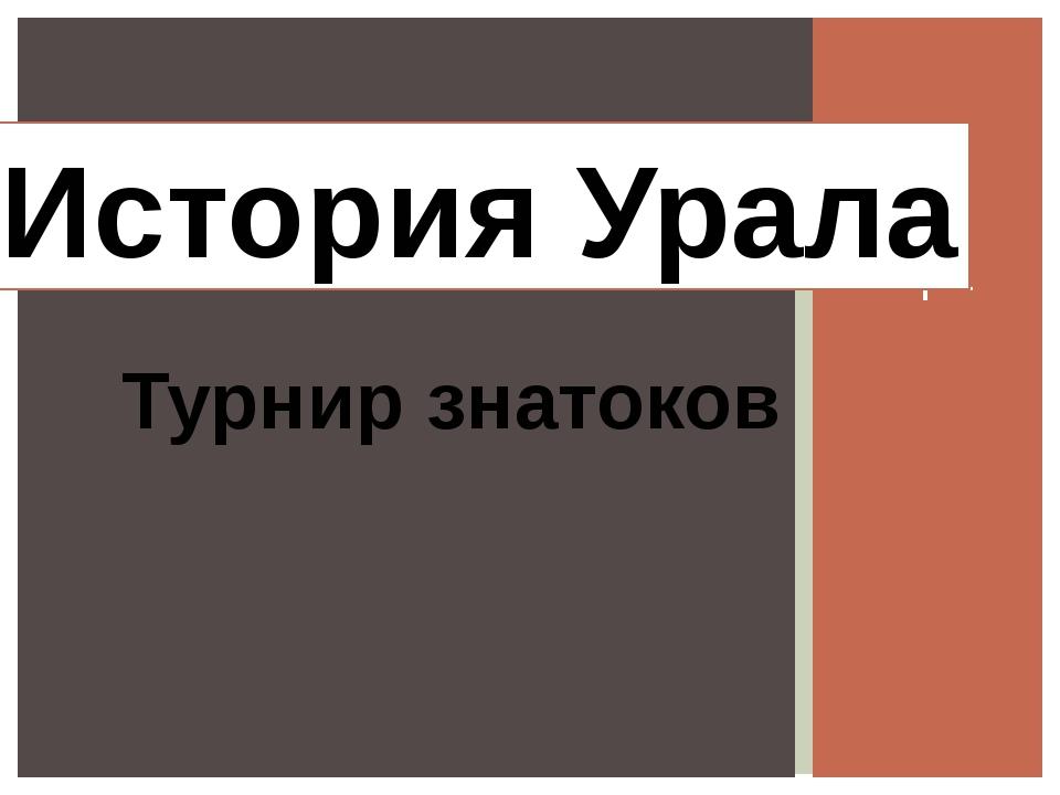 Игра История Урала Турнир знатоков