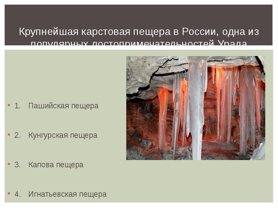 1.Пашийская пещера 2.Кунгурская пещера 3.Капова пещера 4.Игнатьевская пе...
