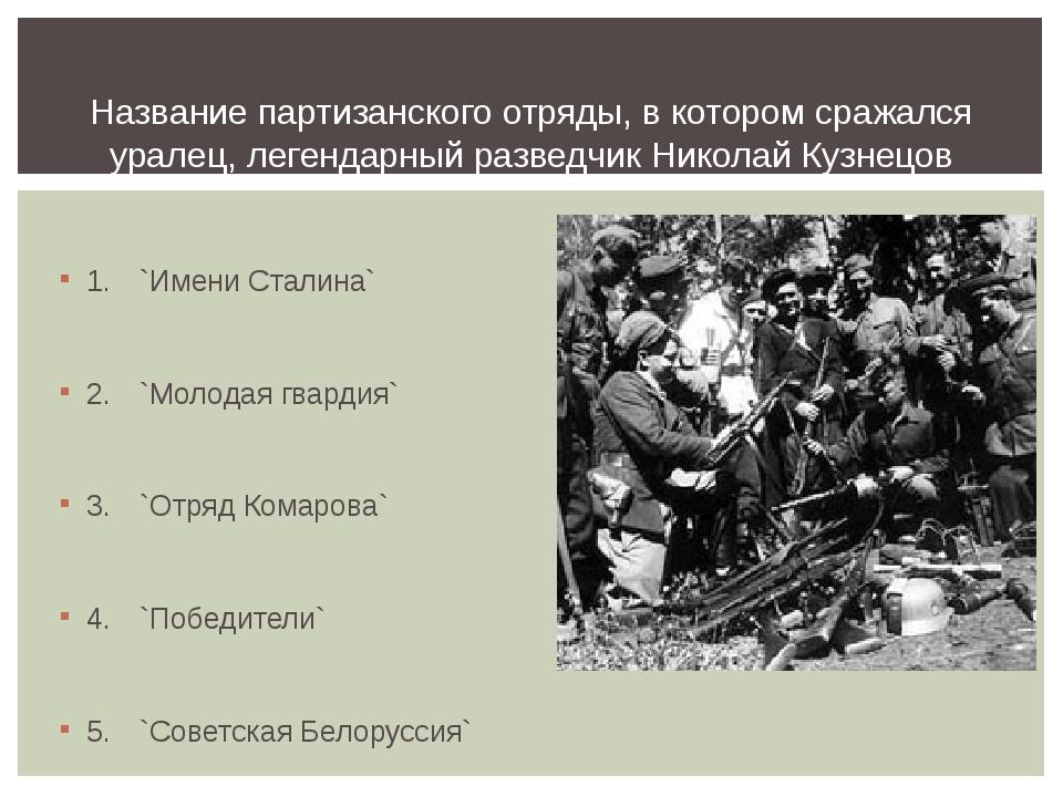 1.`Имени Сталина` 2.`Молодая гвардия` 3.`Отряд Комарова` 4.`Победители`...