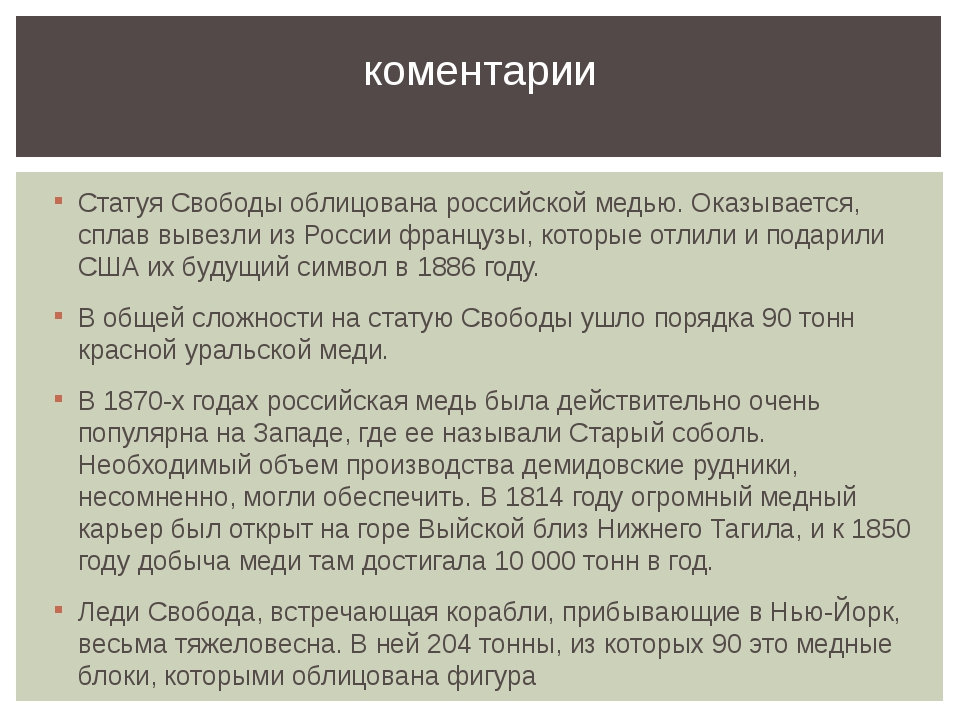 Статуя Свободы облицована российской медью. Оказывается, сплав вывезли из Рос...
