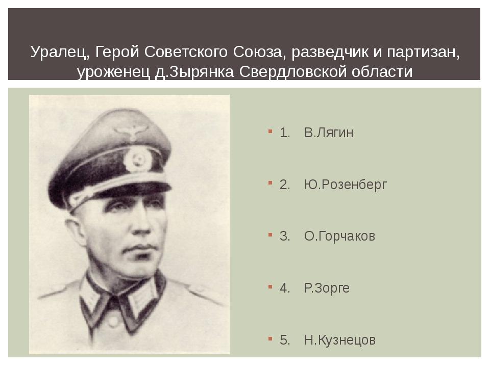 1.В.Лягин 2.Ю.Розенберг 3.О.Горчаков 4.Р.Зорге 5.Н.Кузнецов Уралец, Гер...
