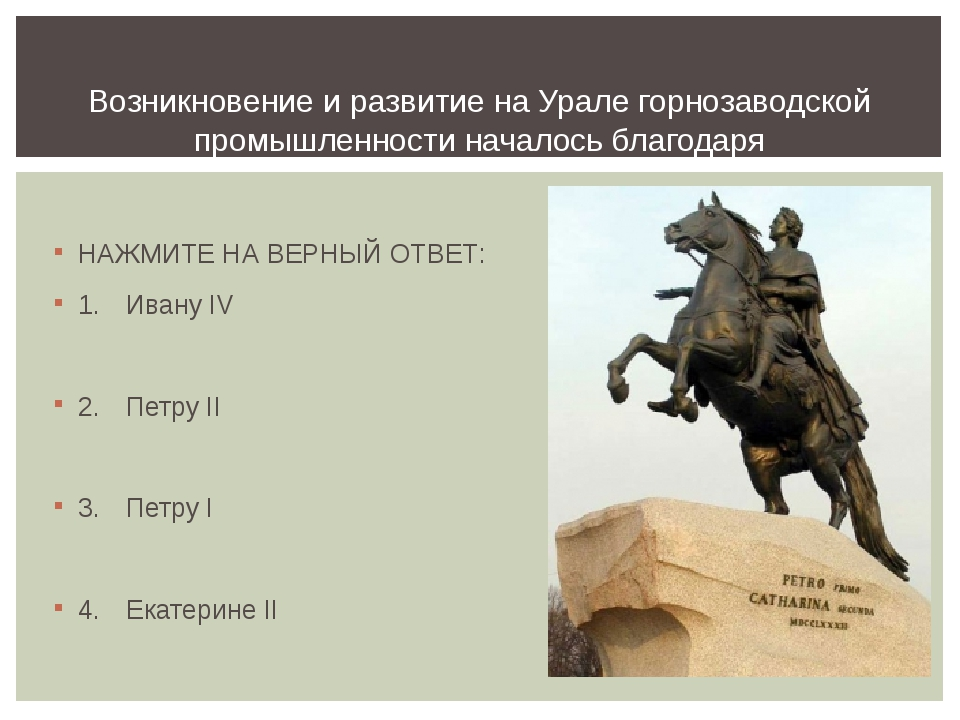 НАЖМИТЕ НА ВЕРНЫЙ ОТВЕТ: 1.Ивану IV 2.Петру II 3.Петру I 4.Екатерине II...
