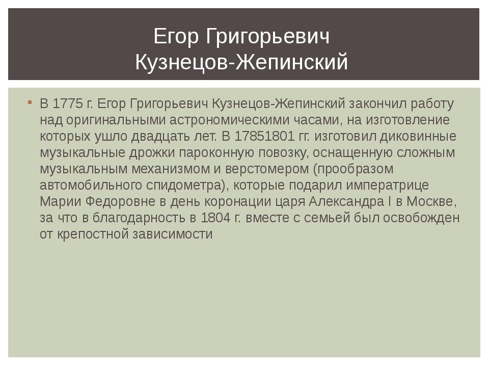В 1775 г. Егор Григорьевич Кузнецов-Жепинский закончил работу над оригинальны...