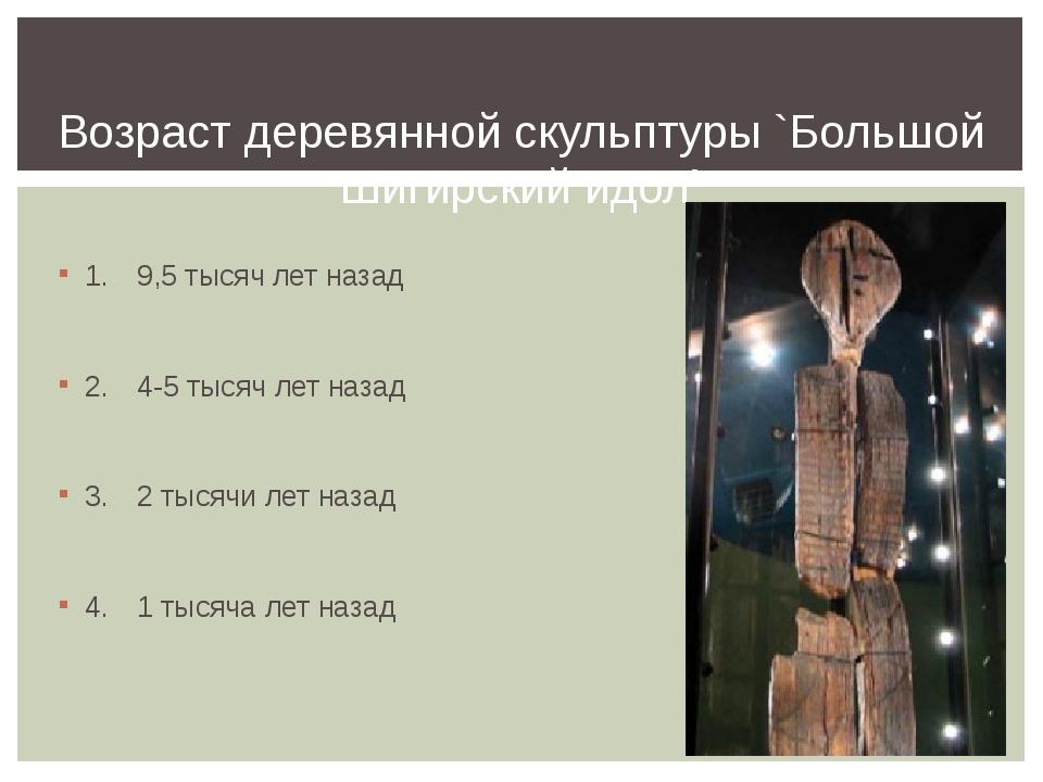 1.9,5 тысяч лет назад 2.4-5 тысяч лет назад 3.2 тысячи лет назад 4.1 тыс...