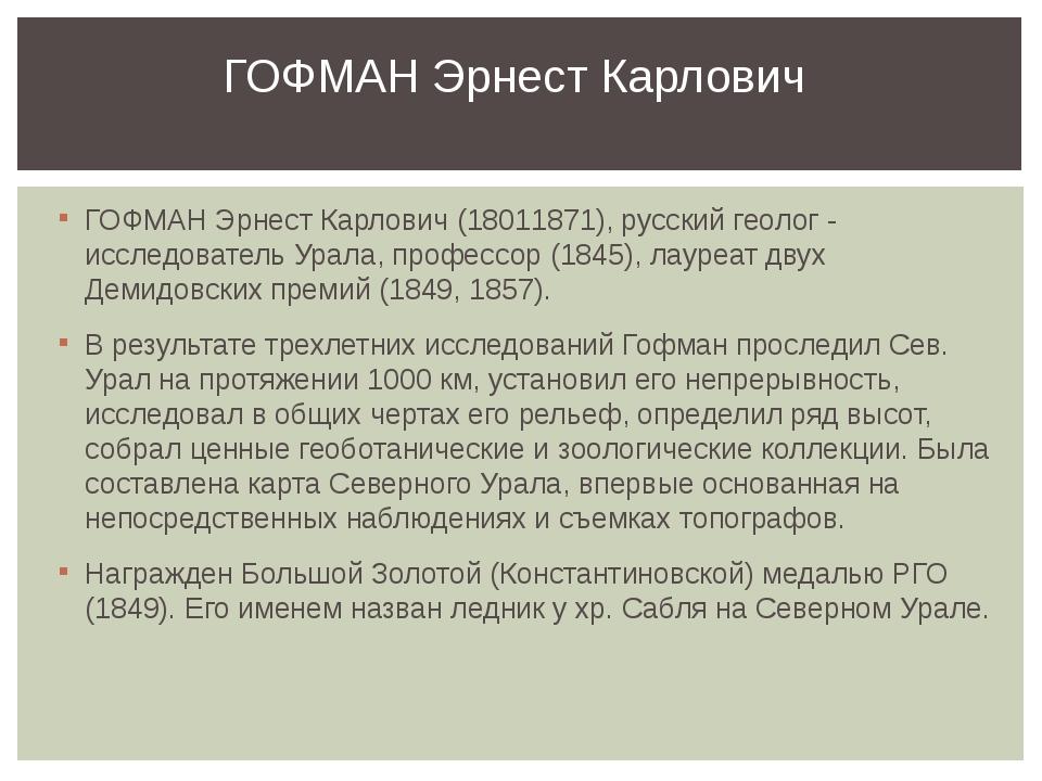 ГОФМАН Эрнест Карлович (18011871), русский геолог - исследователь Урала, проф...