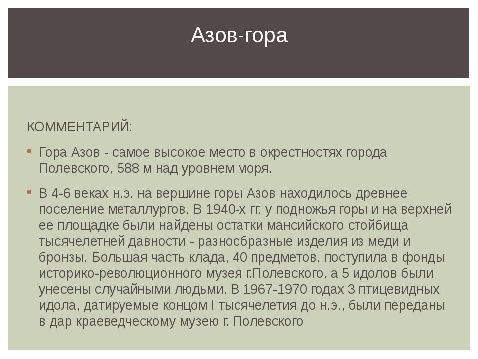 КОММЕНТАРИЙ: Гора Азов - самое высокое место в окрестностях города Полевског...