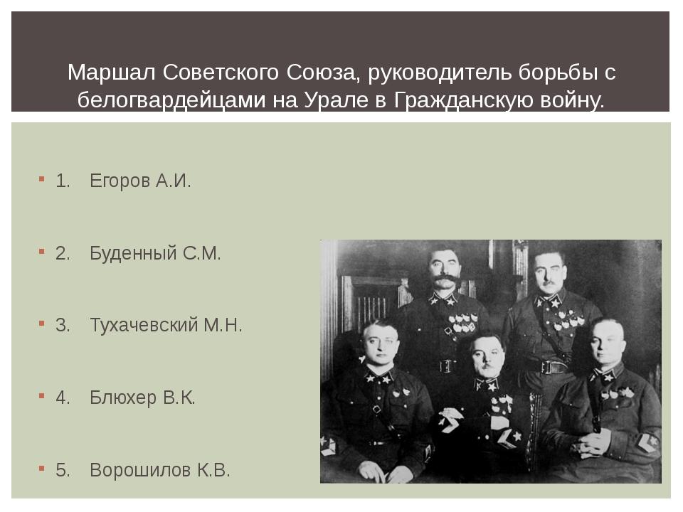 1.Егоров А.И. 2.Буденный С.М. 3.Тухачевский М.Н. 4.Блюхер В.К. 5.Вороши...