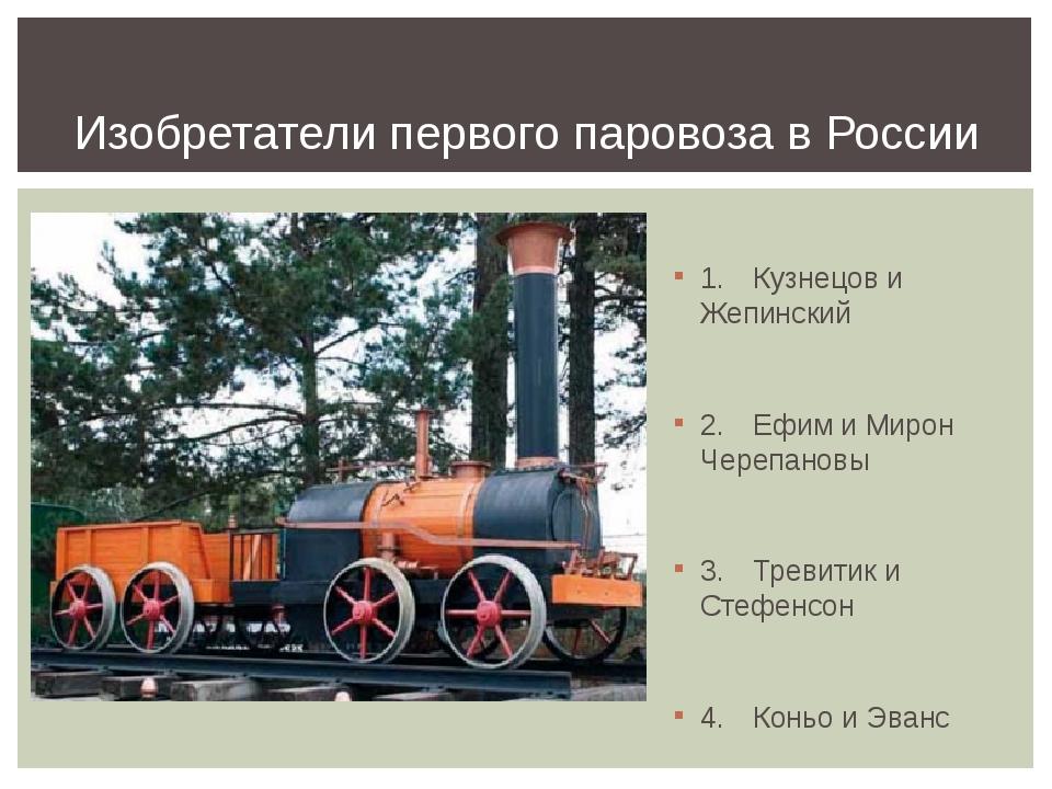 1.Кузнецов и Жепинский 2.Ефим и Мирон Черепановы 3.Тревитик и Стефенсон 4...