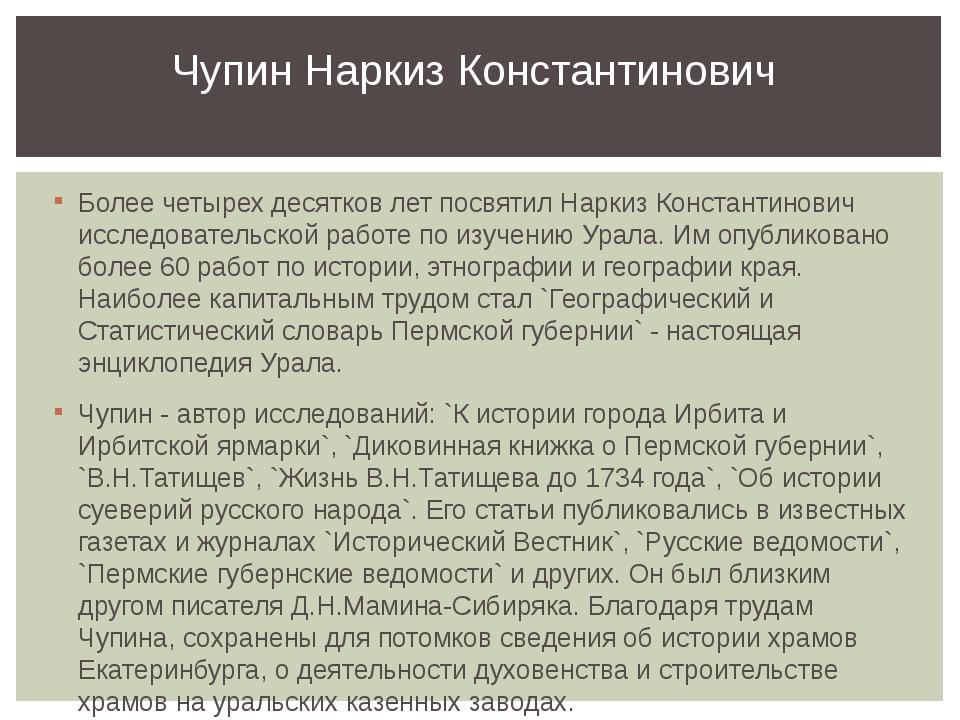 Более четырех десятков лет посвятил Наркиз Константинович исследовательской р...