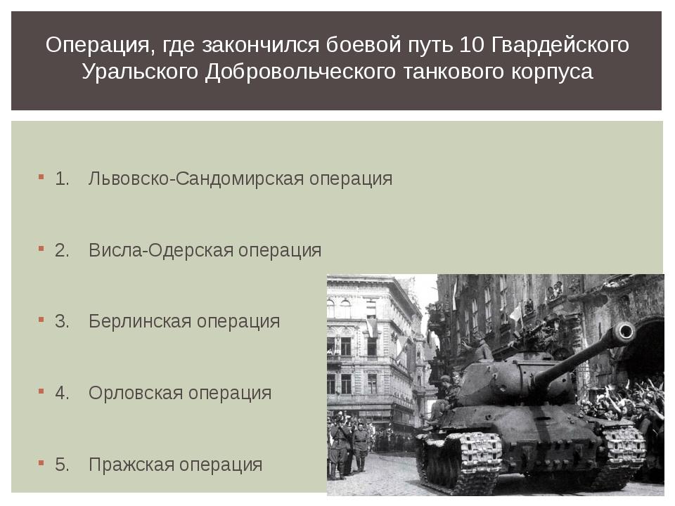 1.Львовско-Сандомирская операция 2.Висла-Одерская операция 3.Берлинская о...