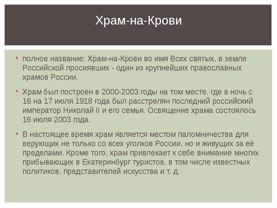 полное название: Храм-на-Крови во имя Всех святых, в земле Российской просияв...