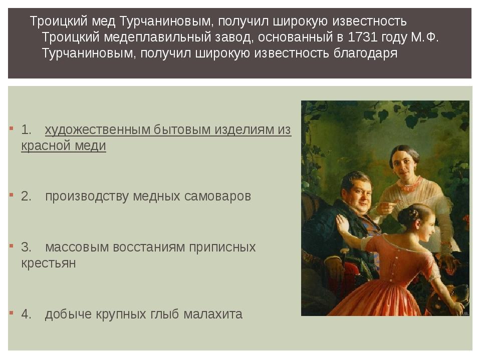 1.художественным бытовым изделиям из красной меди 2.производству медных са...