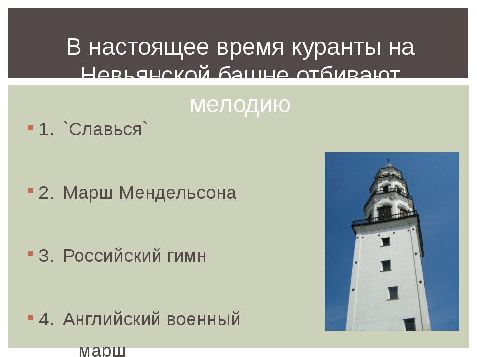 1.`Славься` 2.Марш Мендельсона 3.Российский гимн 4.Английский военный ма...
