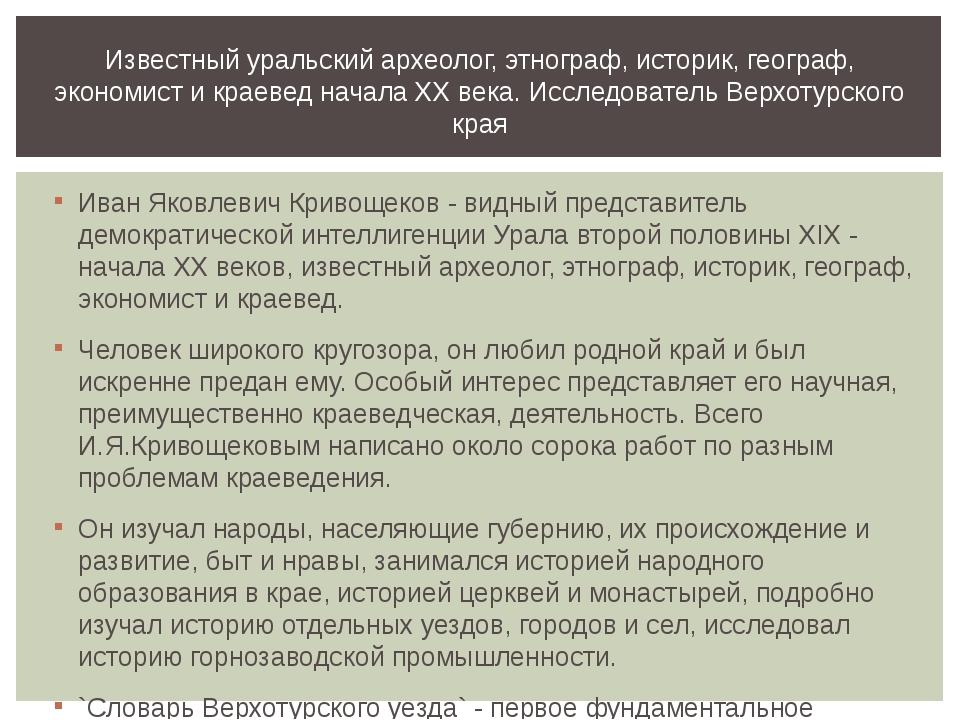 Иван Яковлевич Кривощеков - видный представитель демократической интеллигенци...