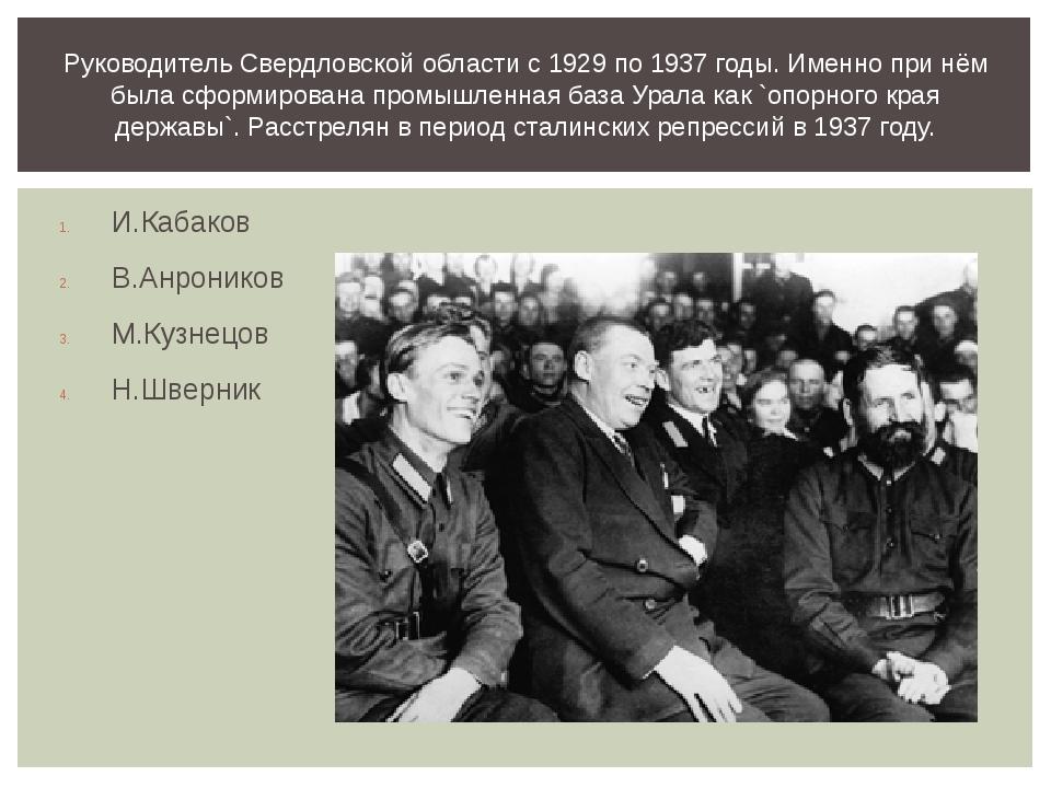 И.Кабаков В.Анроников М.Кузнецов Н.Шверник Руководитель Свердловской области...