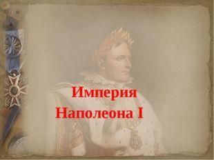 Империя Наполеона I