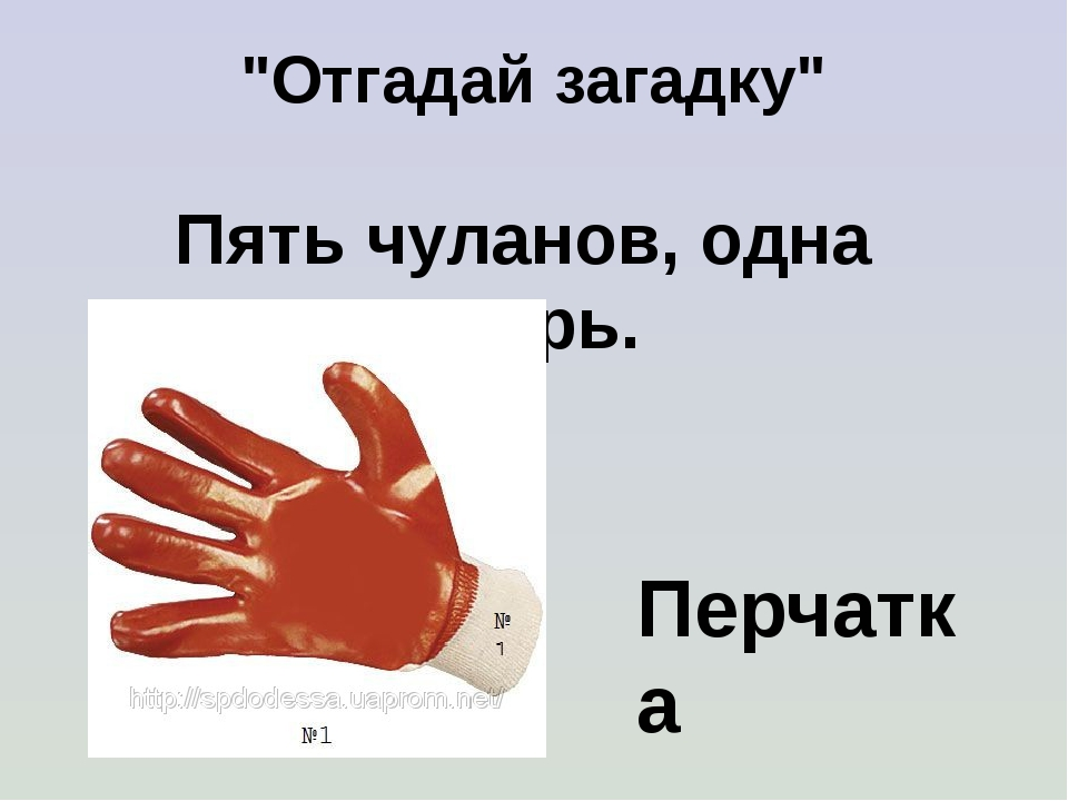Загадка про перчатки прикольные, шоколадки картинки