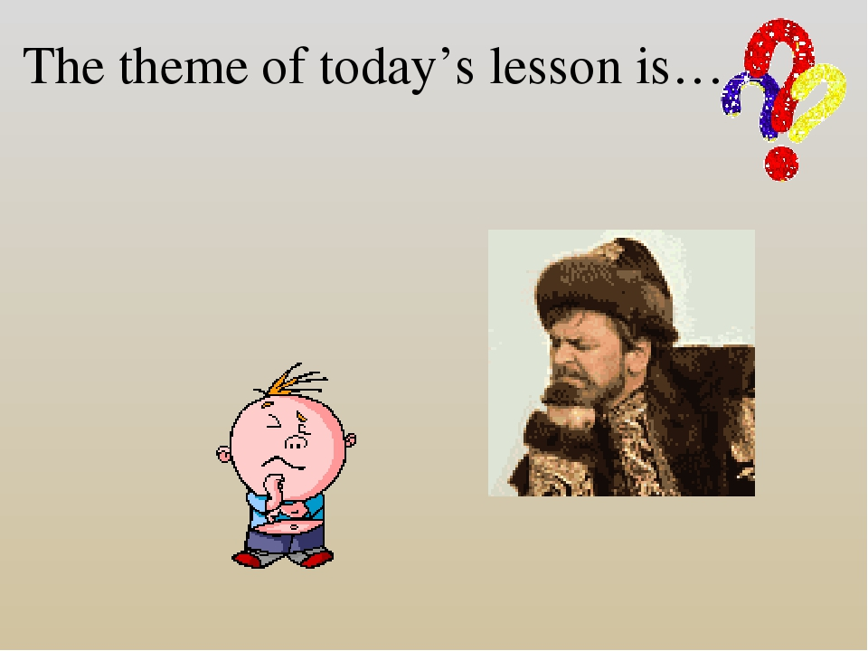 The theme of today's lesson is…