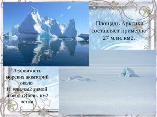 Площадь Арктики составляет примерно 27 млн. км2. Ледовитость морских акватори