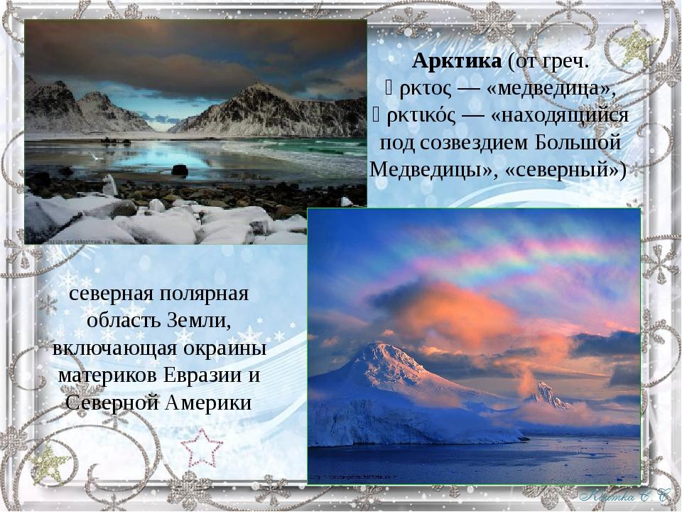 северная полярная область Земли, включающая окраины материков Евразии и Север...