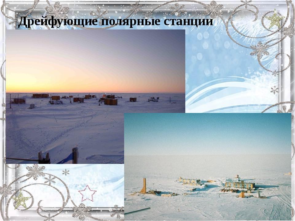 Дрейфующие полярные станции