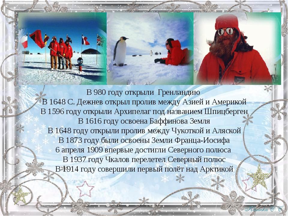 В 980 году открыли Гренландию В 1648 С. Дежнев открыл пролив между Азией и Ам...