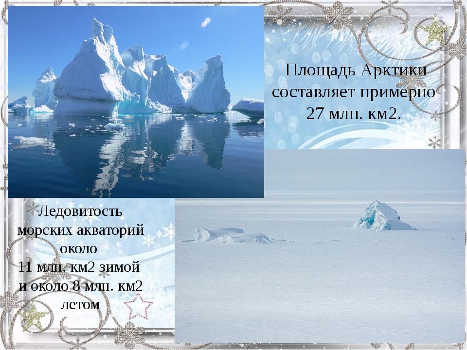 Площадь Арктики составляет примерно 27 млн. км2. Ледовитость морских акватори...