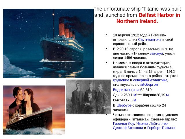 The unfortunate ship 'Titanic' was built and launched from Belfast Harbor in...